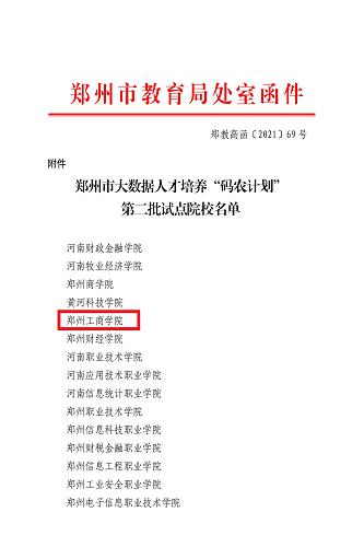 第二批试点院校名单(2)_00.jpg.png